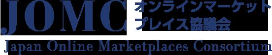 JOMCオンラインマーケット プレイス協議会